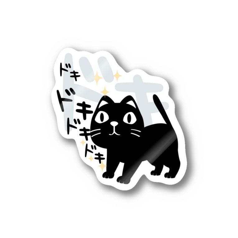 *suzuriDeMONYAAT*のやみねこ ろっぽはドキドキ*As Sticker