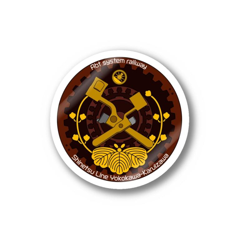 新商品PTオリジナルショップのブレーキハンドルワッペン風(アプト式バージョン) Stickers
