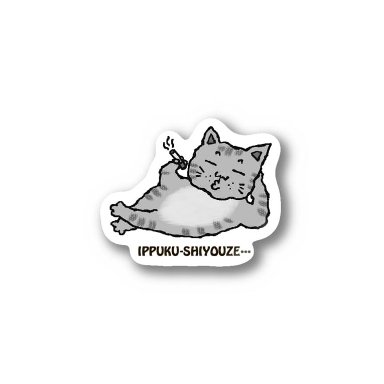 おみつ商店の一服しようぜ、猫太郎 Stickers