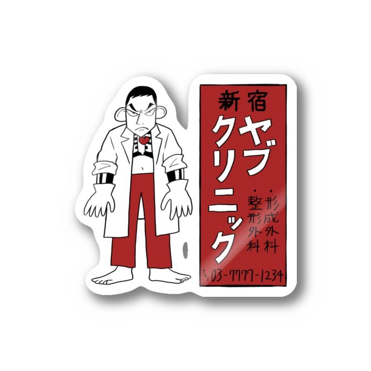 YABU CLINIC SHOPの新宿の闇医者ステッカー Stickers