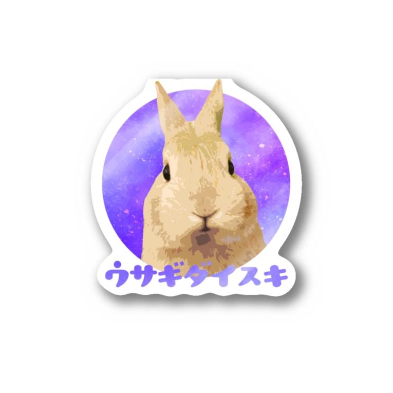 ウサギダイスキのギャラクシーウサギダイスキ Sticker