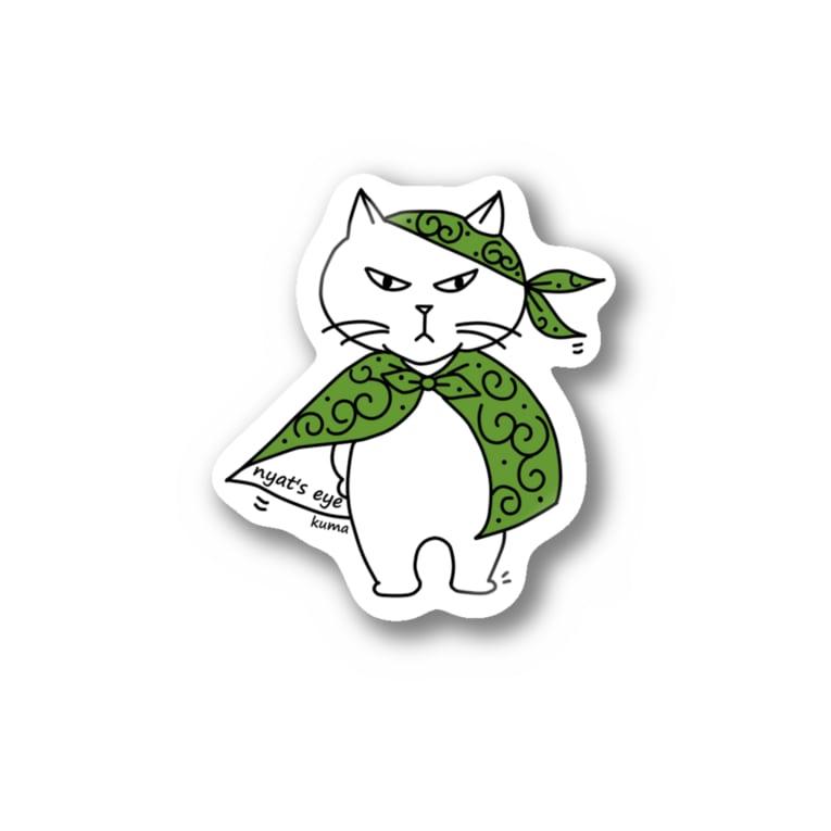 mkumakumaのにゃっつ・あい Stickers