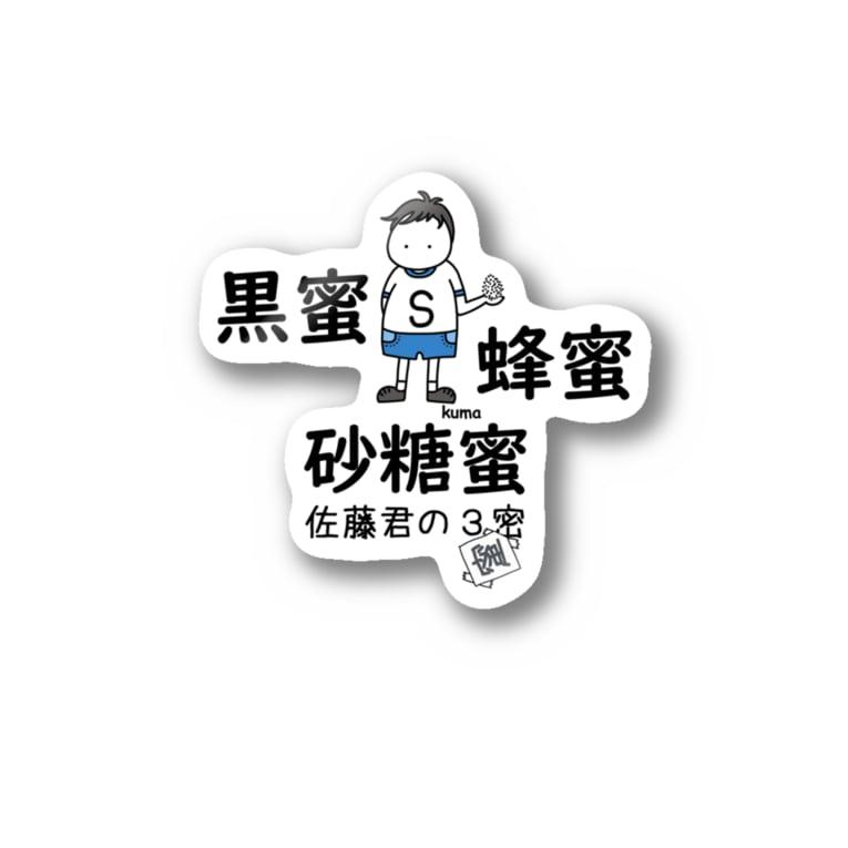 mkumakumaの佐藤君の3密(蜜) Stickers