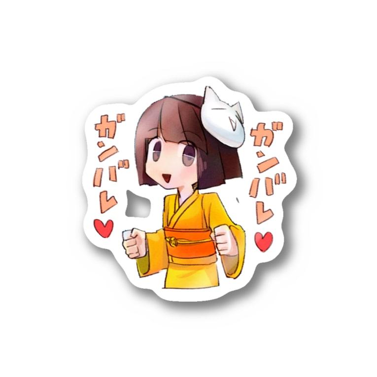 mizcoreの応援モナコインちゃん Stickers