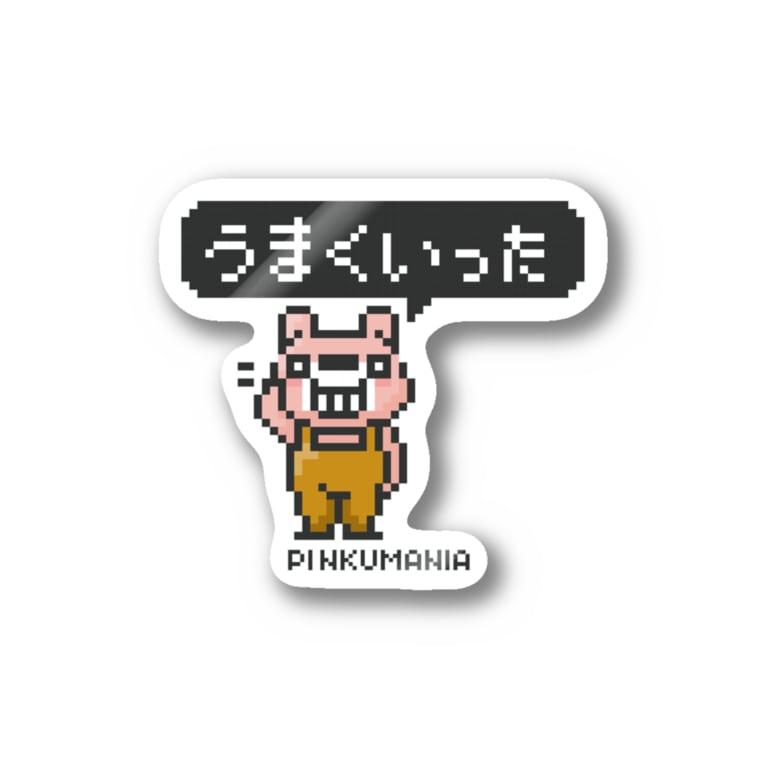 *suzuriDeMONYAAT*のポーカーフェイス*うまくいった*st Sticker