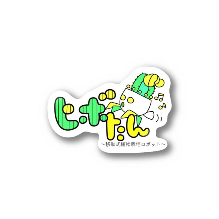 ヒボたんショップのヒボたん〜移動式植物栽培ロボット〜 Stickers