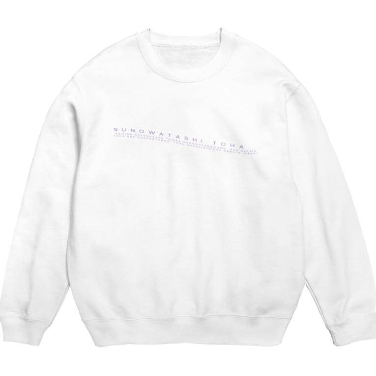 fukuse yuuriマリリンの【SUNOWATASHITOHA】(白色) Sweats