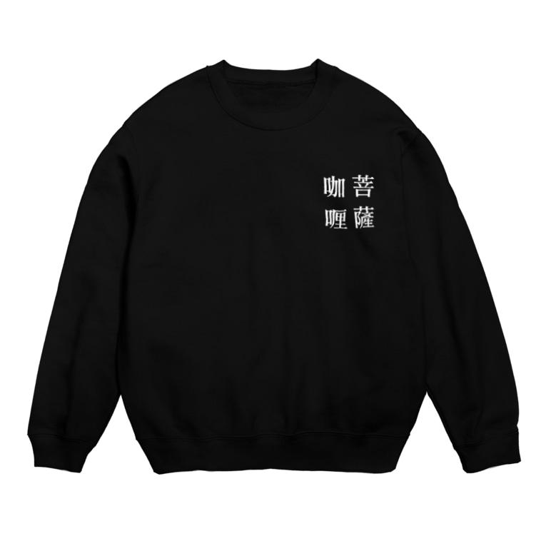 菩薩咖喱の菩薩咖喱[白字] Sweats