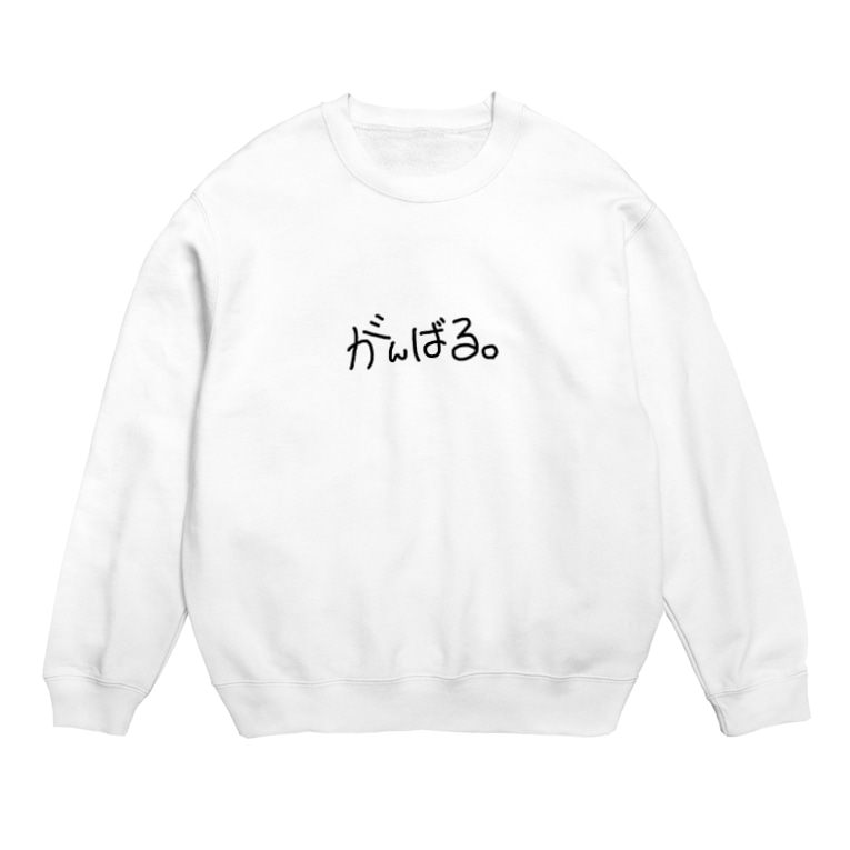 OurWouldのがんばる。 Sweats
