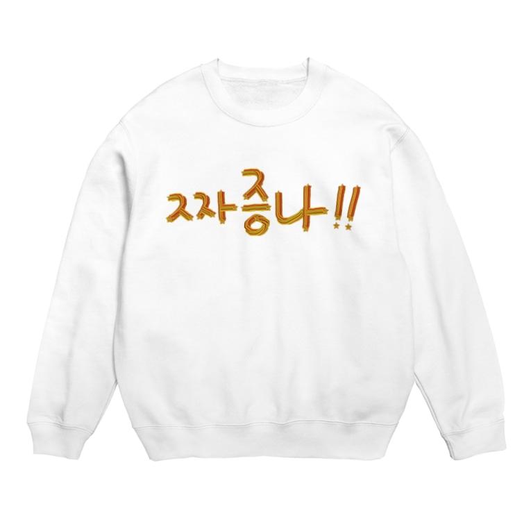 LalaHangeulの짜증나 ~イライラ~ Sweats