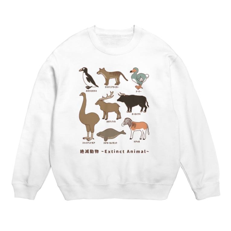 huroshikiの 絶滅動物 Extinct Animal Sweats