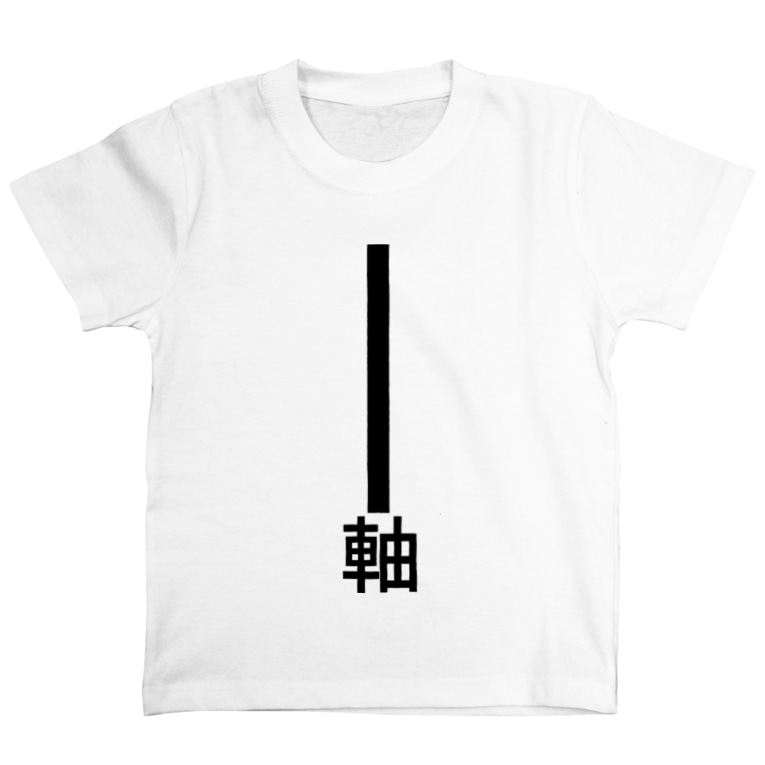 からっきーの軸 T-shirts