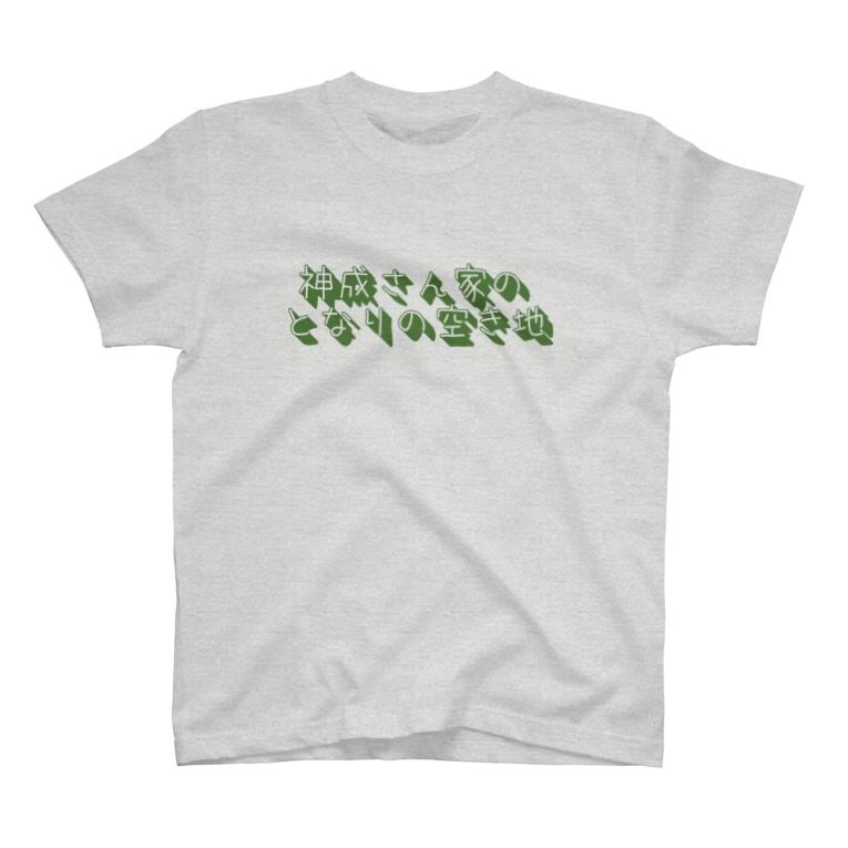 架空の銀座通り商店街の神成さん家のとなりの空き地 T-shirts