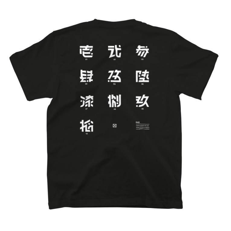 処理場の大字 T-shirtsの裏面