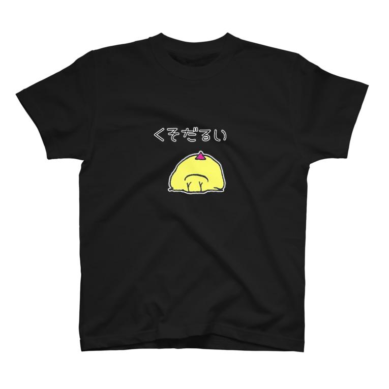 倉田姉妹店のtoririのくそだるいTシャツ T-shirts