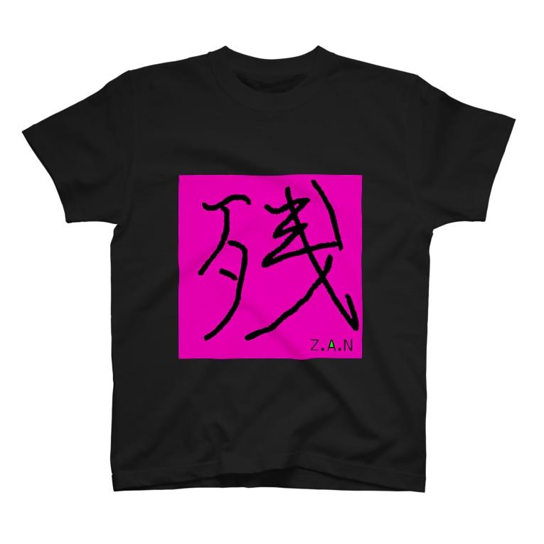 あまらかの残-zan T-shirts