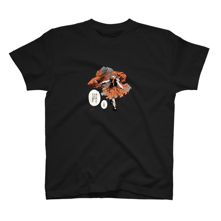 可愛い研究所 SUZURI部のベタちゃん T-shirts