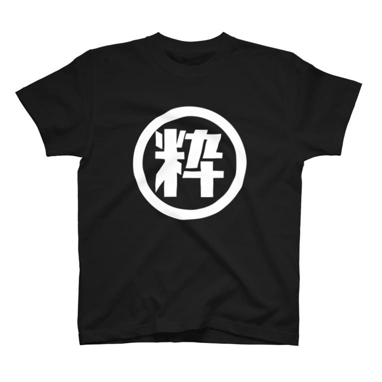 ビジバイボーイズのマル粋 T-shirts