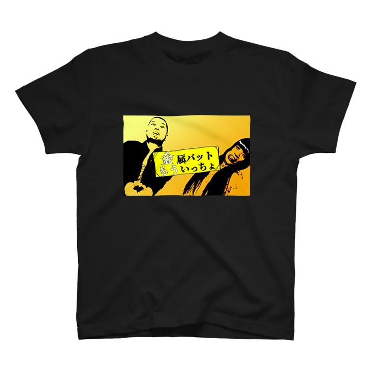 金属バットもういっちょの金もうロゴT黒 友保着用ver. T-Shirt