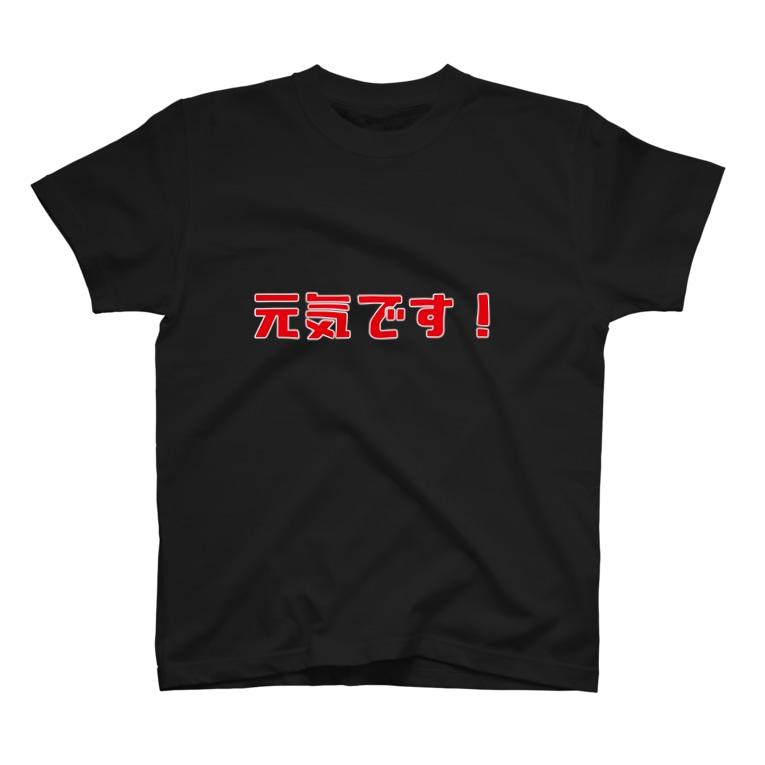 ガッツの元気です T-shirts