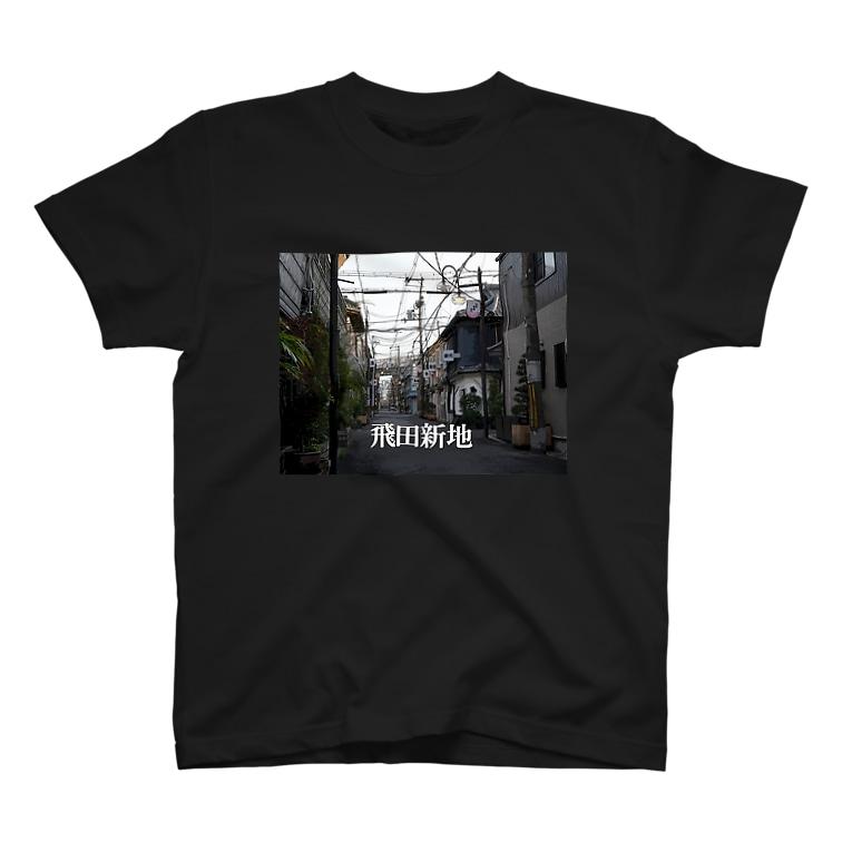 DEEP案内編集部の飛田新地 T-shirts