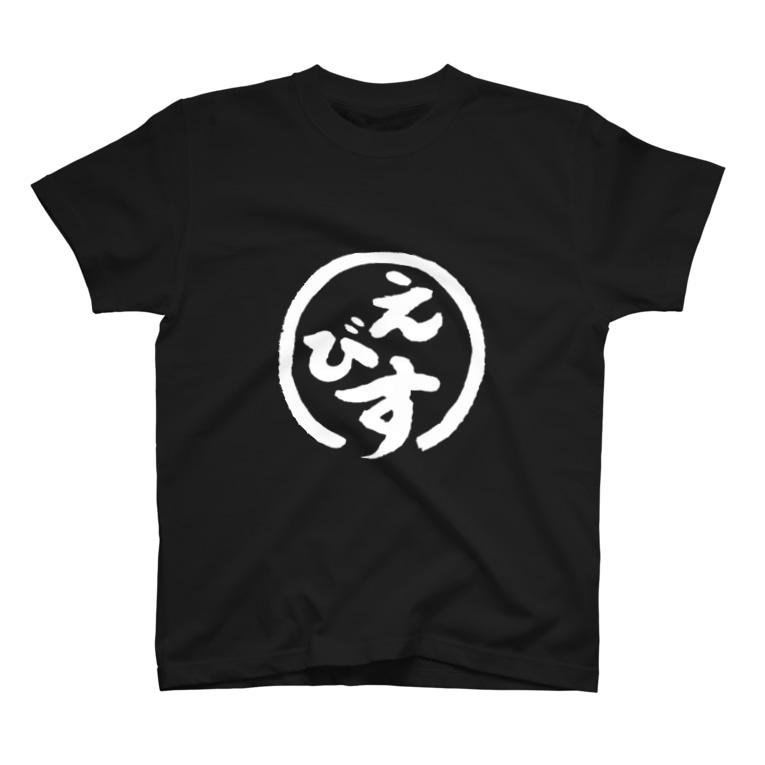 okupの【公式】炭火焼肉えびす(ブラック) T-shirts