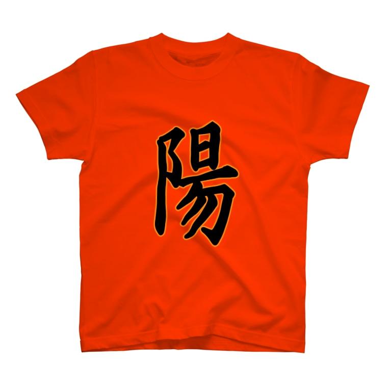 クロマキバレットの「陽」 T-shirts