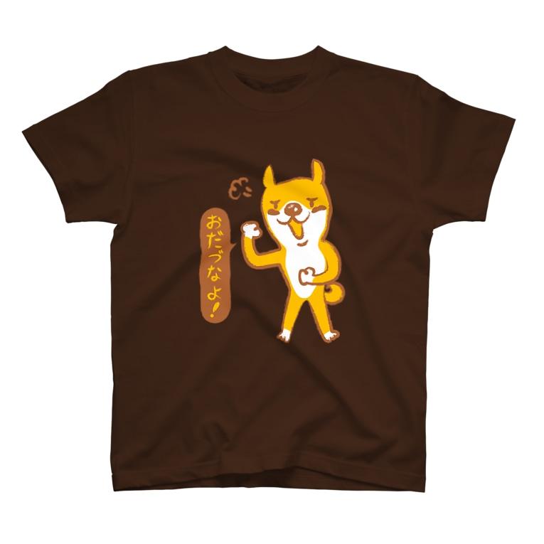 irodoricoのじょん太の仙台弁「おだづなよ!」(ダークブラウン向き) T-shirts