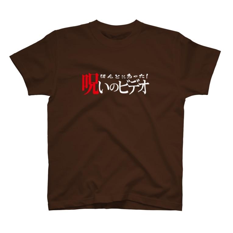 palkoの部屋のほんとにあった!呪いのTシャツその2 T-Shirt