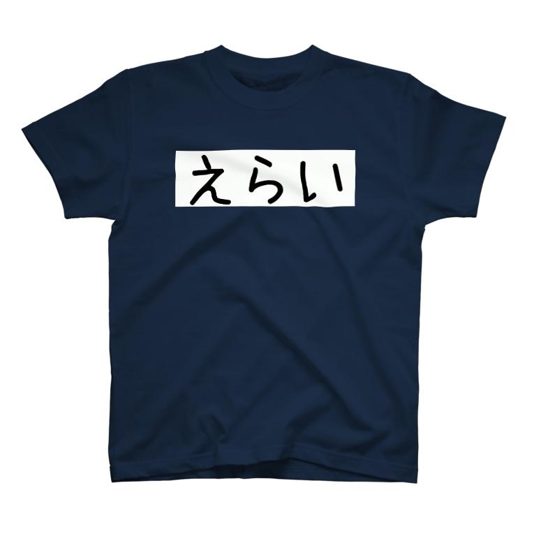 キッチン.py (えらいので朝起きれる)のえらいので T-shirts