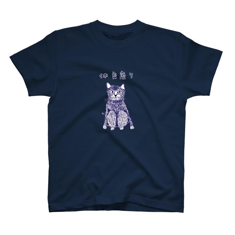 NIKORASU GOのにゃんこデザイン「体育座り」 T-shirts