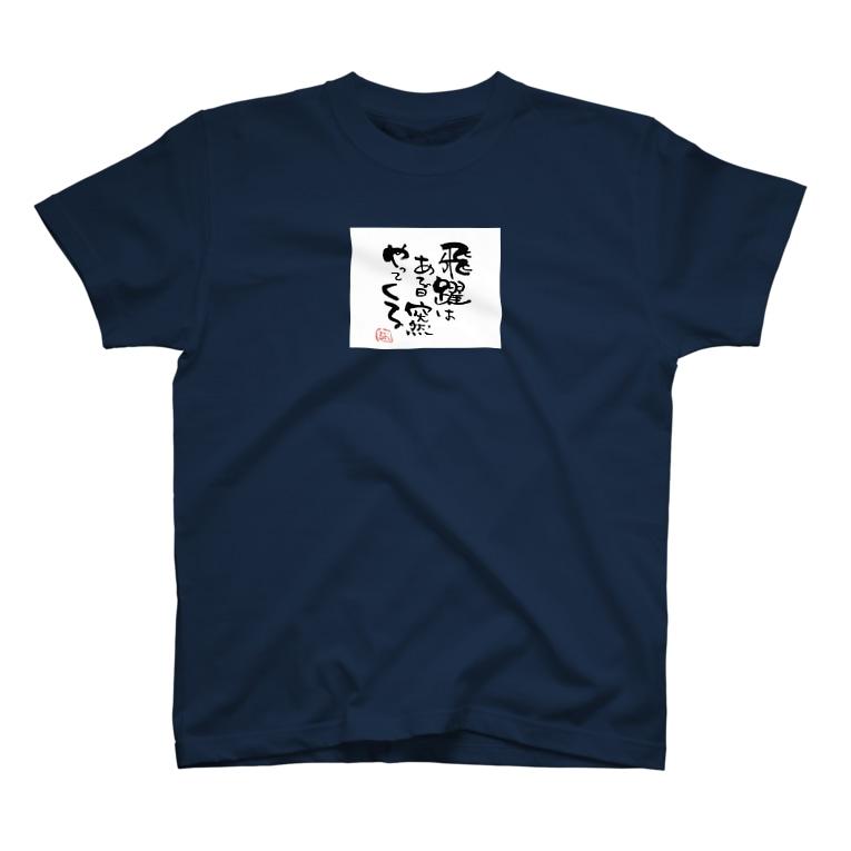 itaruの「飛躍は突然やってくる」by 言霊屋 T-shirts