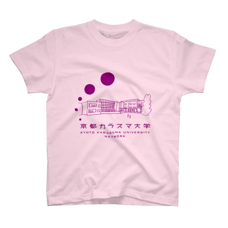 京都カラスマ大学の京都の街がキャンパスです。 T-shirts
