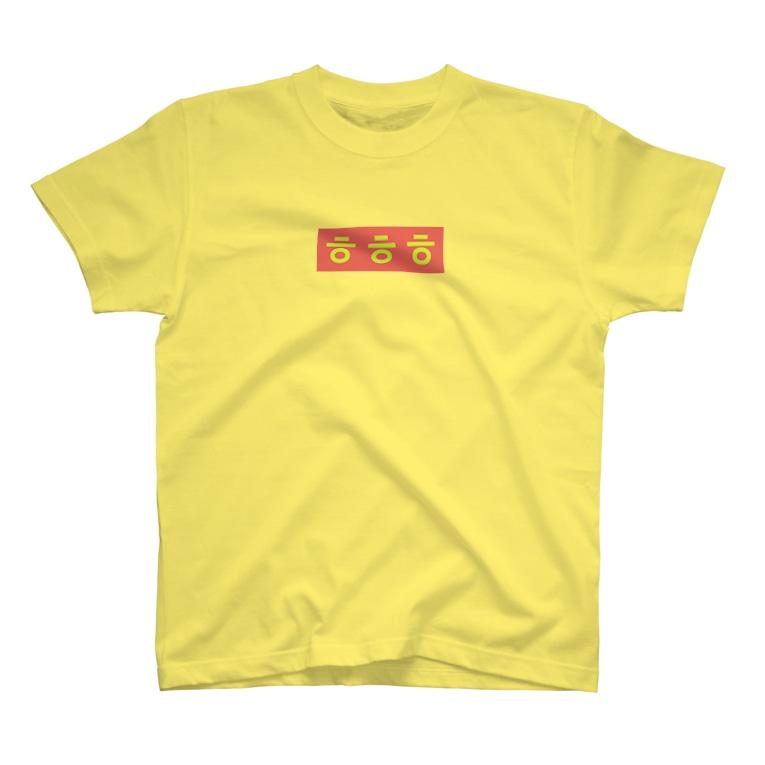 ♡Hanuru´s shop♡のよく使うひとこと韓国語!ㅎㅎㅎver. T-shirts