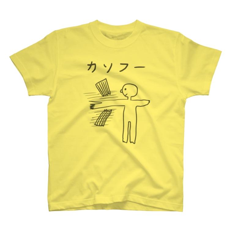 おしゃれなTシャツ屋さんのカンフー T-shirts