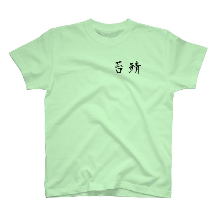 Roy屋の苔シャツ T-shirts