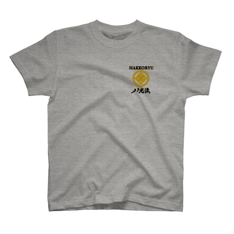 HK-SPIRITSの八光流公式 T-shirts