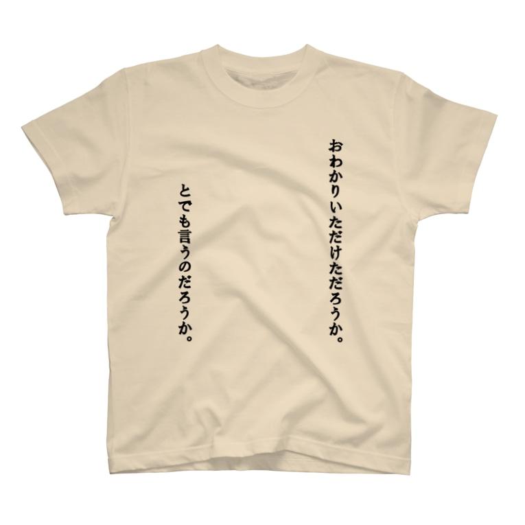 palkoの部屋のおわかりいただけただろうか。 T-shirts