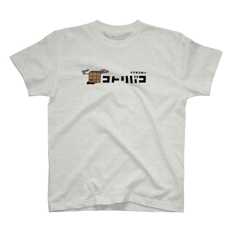 猫獄山のお店のとてもこわいコトリバコ T-shirts