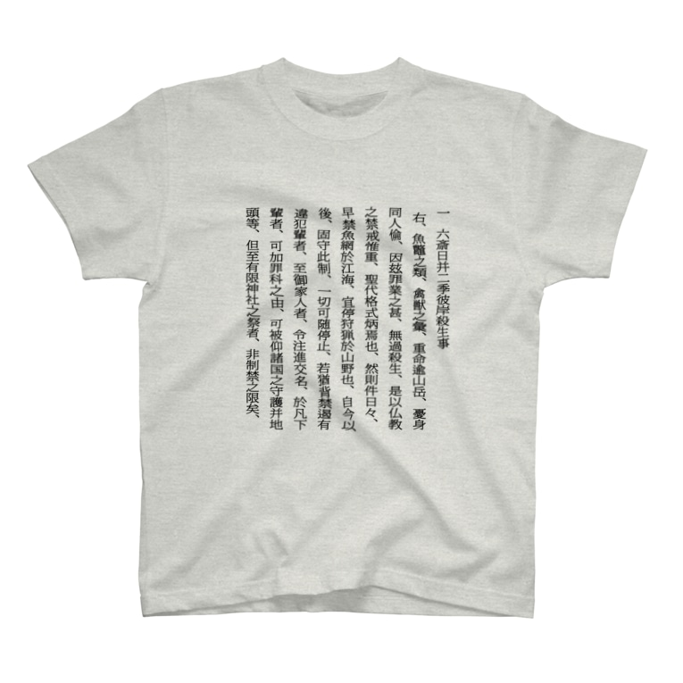 巣矢倫理子の鎌倉幕府追加法326条 T-shirts