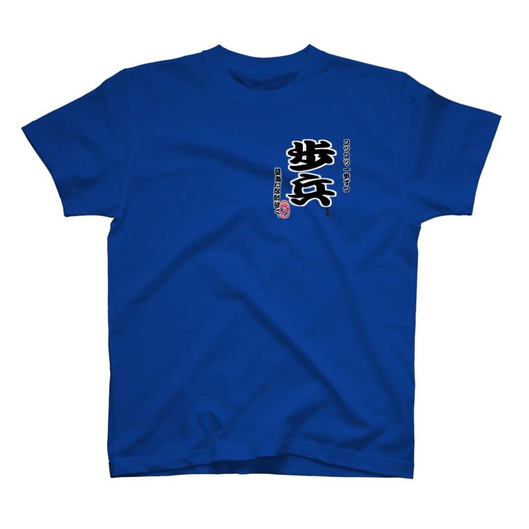 惣田ヶ屋の将棋シリーズ 歩兵 T-shirts