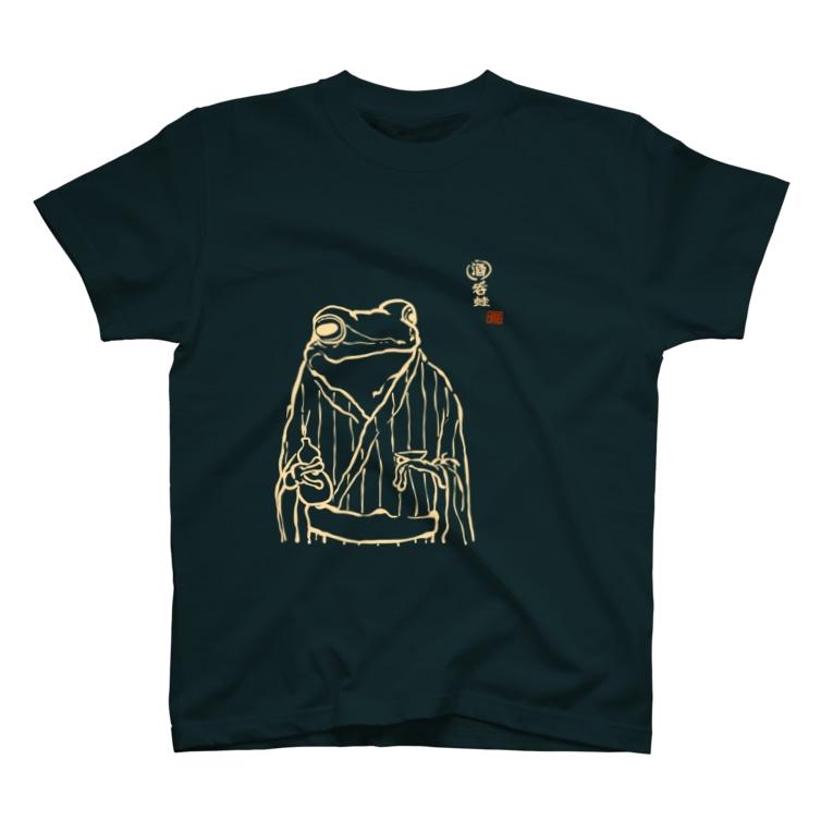 花日和 畳の酒呑蛙(白) T-shirts