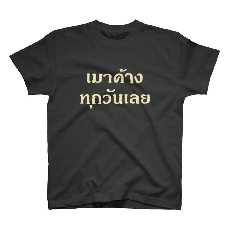 mind your wordsのタイ語:毎日ずっと二日酔い T-shirts