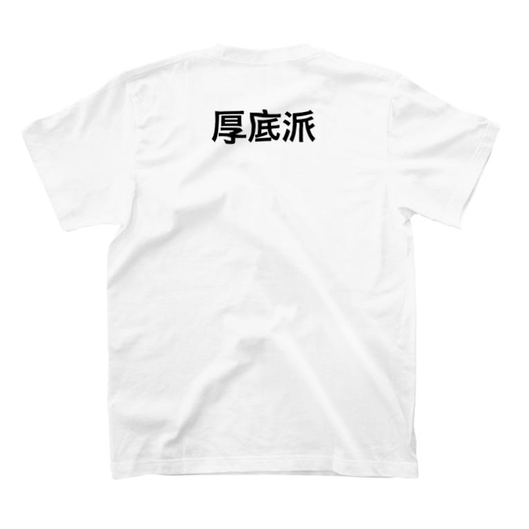 ランニング好きのお店の厚底派 T-shirts