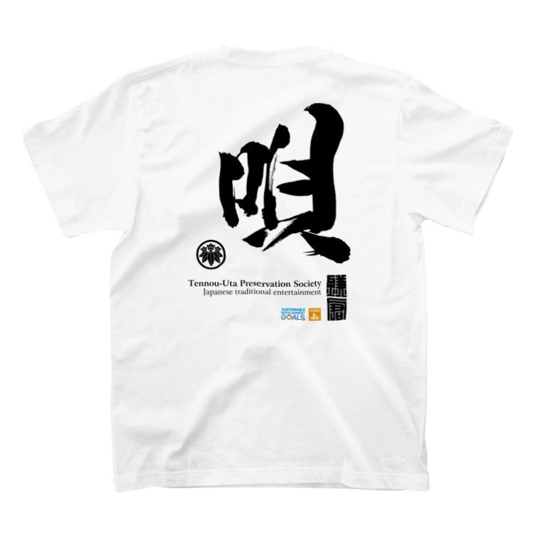 Been Kamakuraの天王唄MONO T-shirts