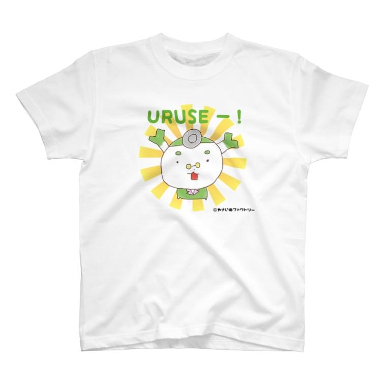 やさいぬしょっぷ SUZURI店のゆるドクターネギー【うるせー!】 T-shirts