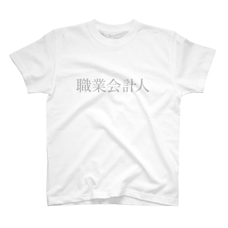 mitsuboshのグレー「職業会計人」 T-shirts