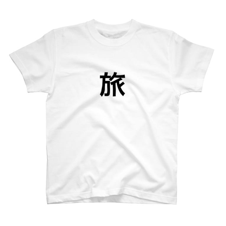 みなみの旅T T-shirts