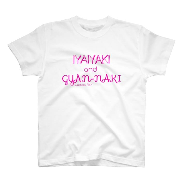 KIMAGUREちゃんの気まぐれ店のギャン泣き T-shirts