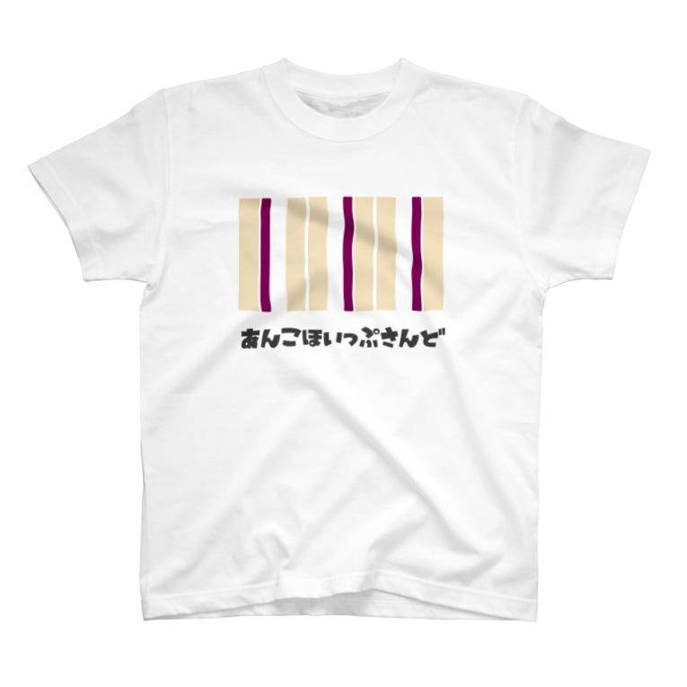 ササガミのサンドウィッチ屋さんのあんこほいっぷさんど T-shirts